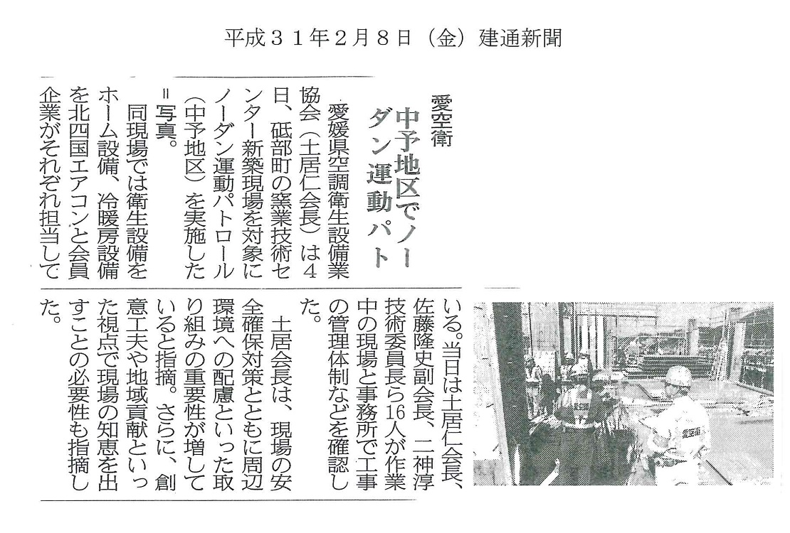 http://www.ehime-kuei.or.jp/topics/%E5%BB%BA%E9%80%9A%E6%96%B0%E8%81%9E%28H31.2.8%EF%BC%89.jpg