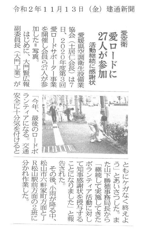 建通新聞(R2.11.13).jpg