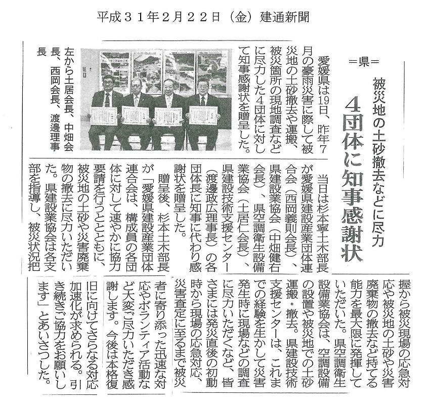 http://www.ehime-kuei.or.jp/topics/%E5%BB%BA%E9%80%9A%E6%96%B0%E8%81%9E%EF%BC%88%EF%BC%A831.2.22%EF%BC%89.jpg