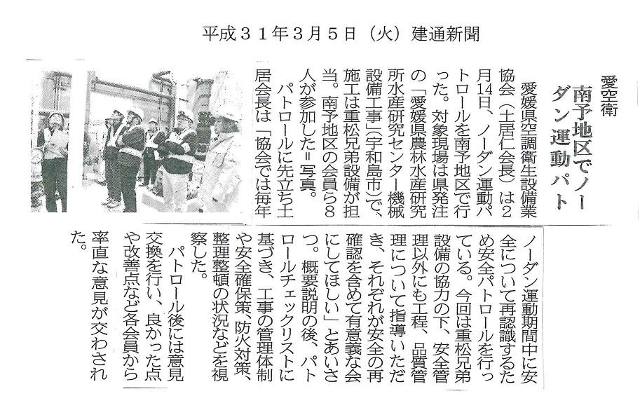 http://www.ehime-kuei.or.jp/topics/%E5%BB%BA%E9%80%9A%E6%96%B0%E8%81%9E%EF%BC%88H31.3.5%EF%BC%89.jpg