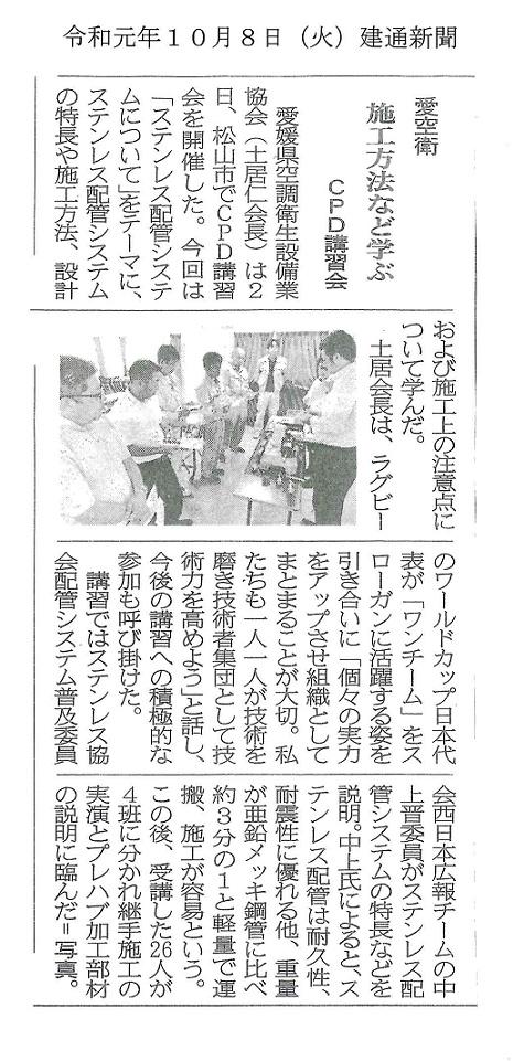 建通新聞(R1.10.8)CPD.jpg
