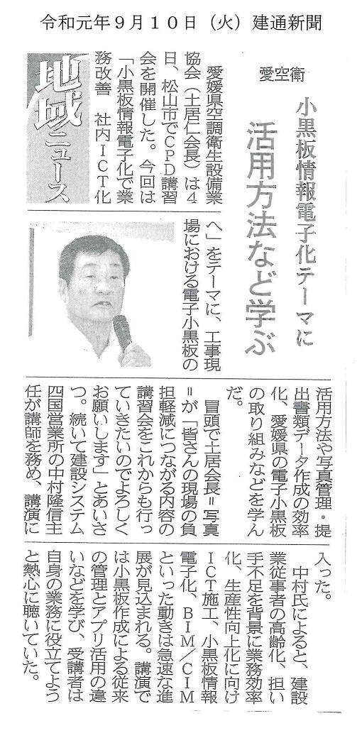 建通新聞(R1.9.10).jpg