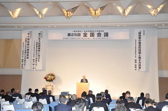 2018.10.25(全国会議・徳島)会長挨拶s.jpg