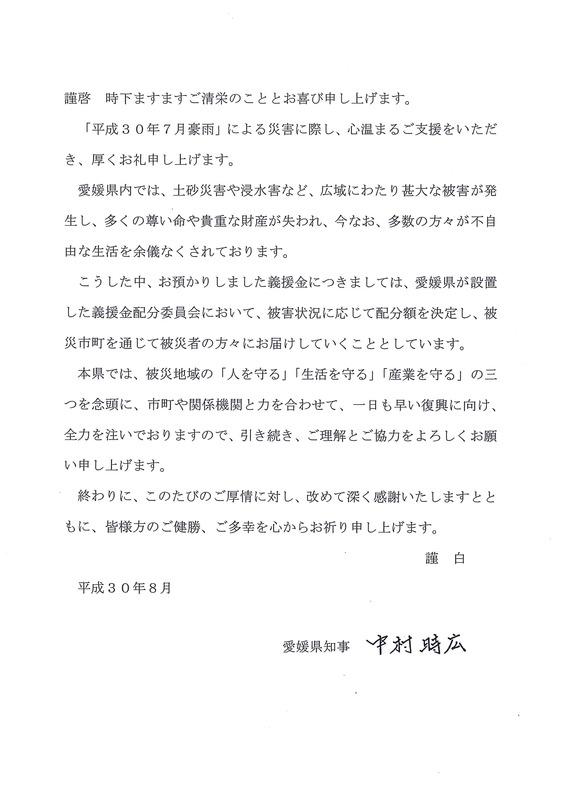 中村知事からのお礼状.jpg