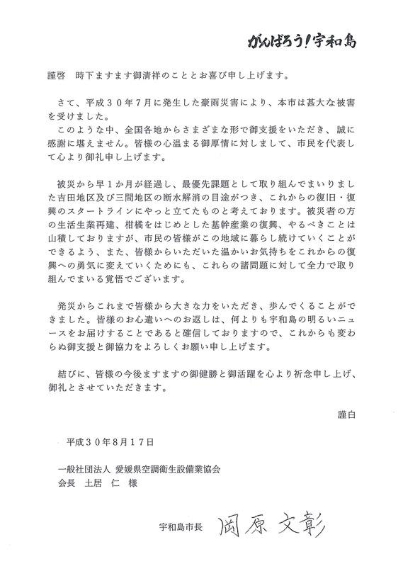 岡原宇和島市長からのお礼状.jpg
