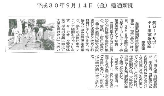 建通新聞(H30.9.14).jpg