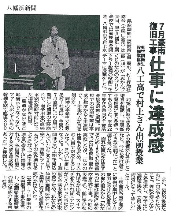 八幡浜新聞.jpg