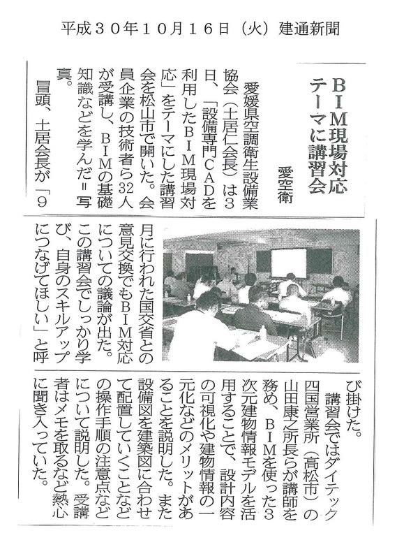 建通新聞(H30.10.16).jpg