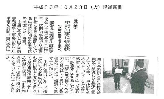建通新聞(H30.10.23).jpg