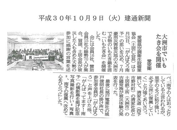 建通新聞(H30.10.9).jpg