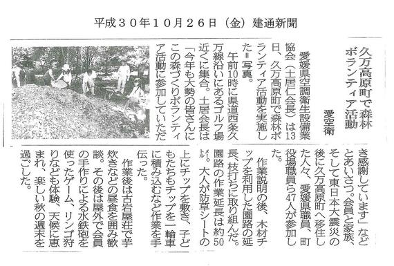 建通新聞(H30.10.26).jpg