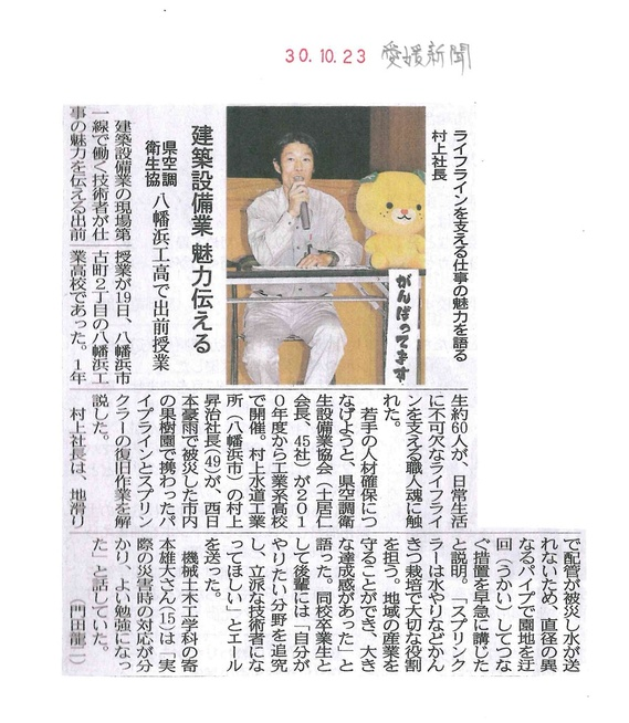 愛媛新聞(H30.10.23).jpg