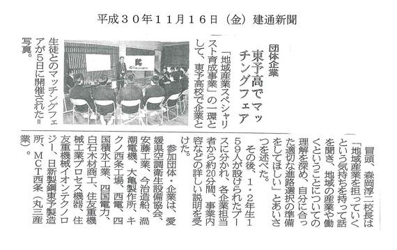 建通新聞(H30.11.16).jpg