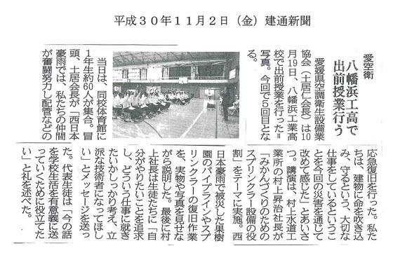 建通新聞(H30.11.2).jpg
