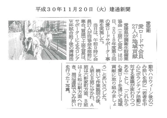 建通新聞(H30.11.20).jpg