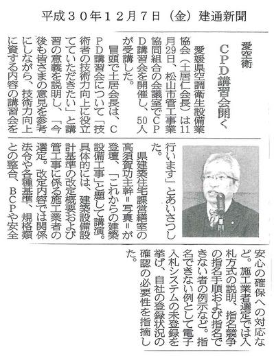 建通新聞(H30.12.7).jpg