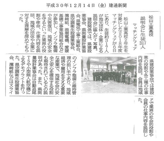 建通新聞(H30.12.14) マッチングフェア.jpg