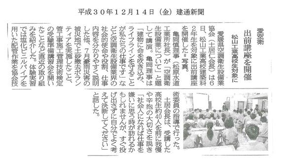 建通新聞(H30.12.14)出前授業.jpg