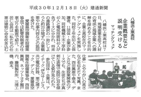 建通新聞(H30.12.18).jpg