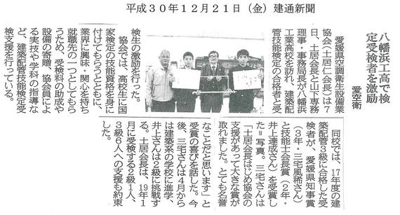建通新聞(H30.12.21).jpg