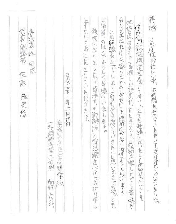 吉田配管技能生徒感想1.jpg