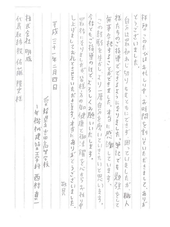 吉田配管生徒感想2.jpg