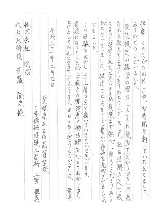 吉田配管生徒感想3.jpg