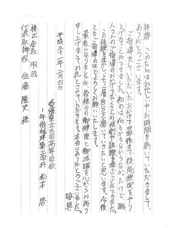 吉田配管生徒感想4.jpg
