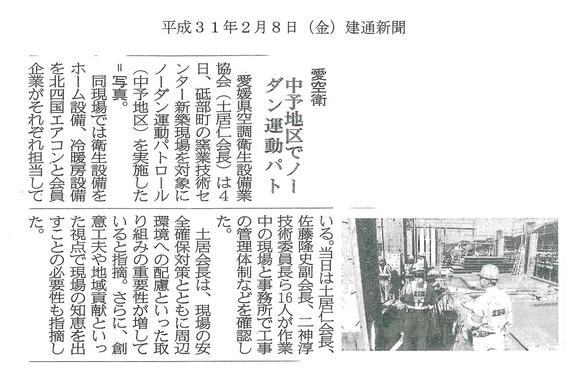 建通新聞(H31.2.8).jpg