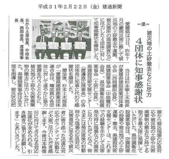 建通新聞(H31.2.22).jpg
