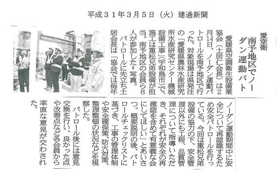 建通新聞(H31.3.5).jpg