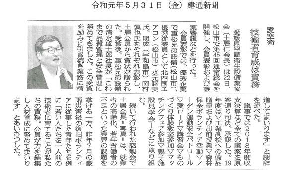 建通新聞(R1.5.31).jpg