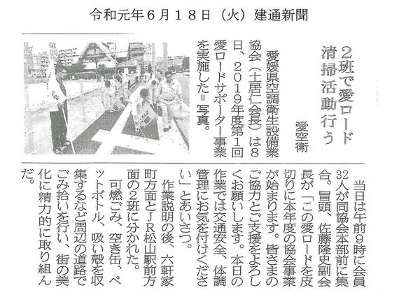 建通新聞(R1.6.18).jpg