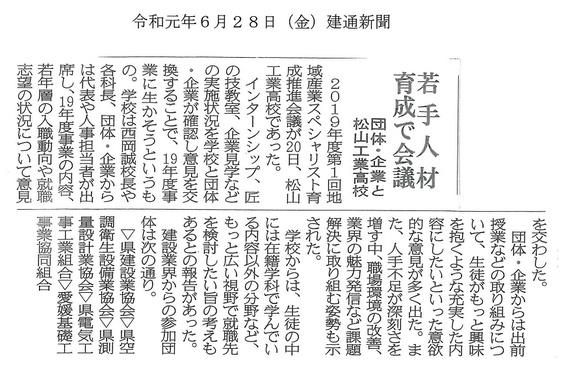 建通新聞(R1.6.28).jpg