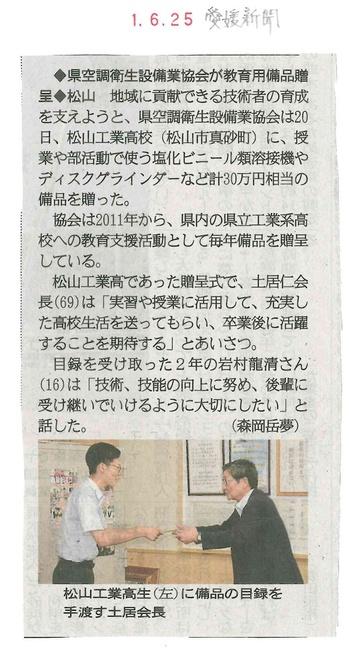 愛媛新聞(R1.6.25).jpg