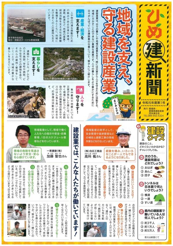 ひめ建新聞1.jpg