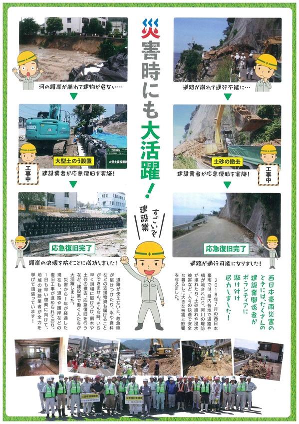 ひめ建新聞2.jpg