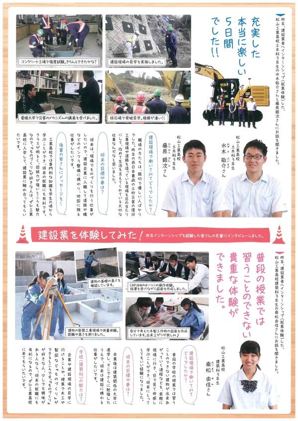 ひめ建新聞3.jpg
