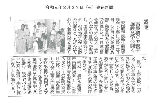 建通新聞(R1.8.27).jpg