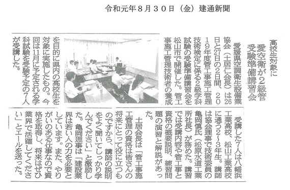 建通新聞(R1.8.30).jpg
