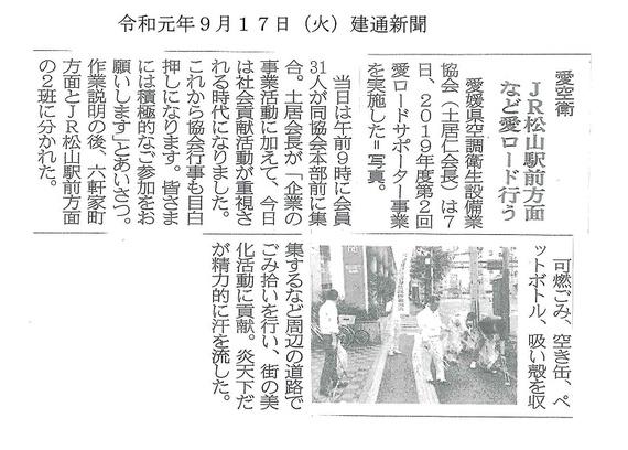 建通新聞(R1.9.17).jpg