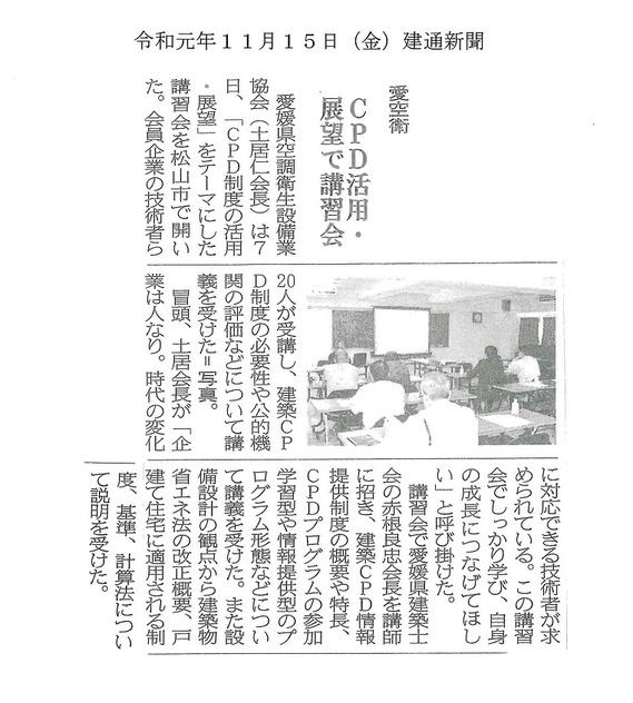 建通新聞(R1.11.15).jpgのサムネイル画像