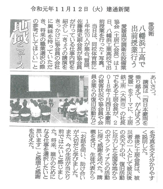 建通新聞(R1.11.12).jpg