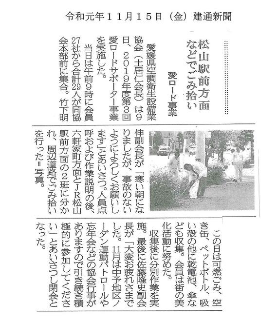 建通新聞(R1.11.15).jpg