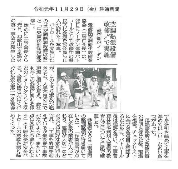建通新聞(R1.11.29).jpg