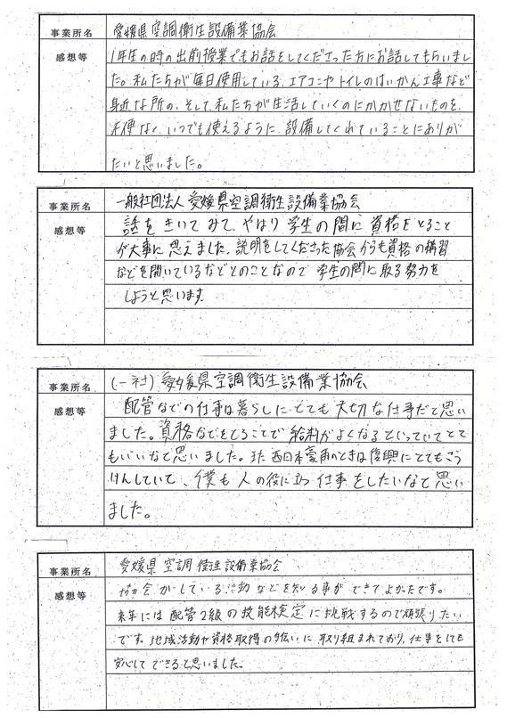 八幡浜工業マッチングフェア感想.jpg