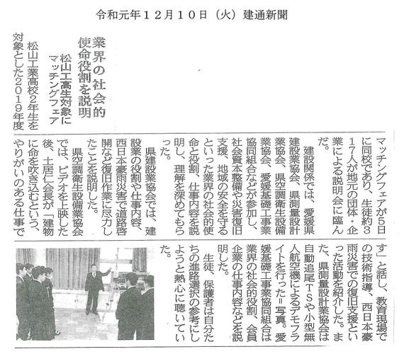 建通新聞(R1.12.10).jpg