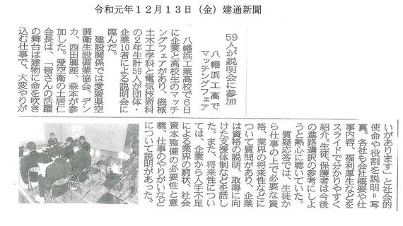 建通新聞(R1.12.13).jpg