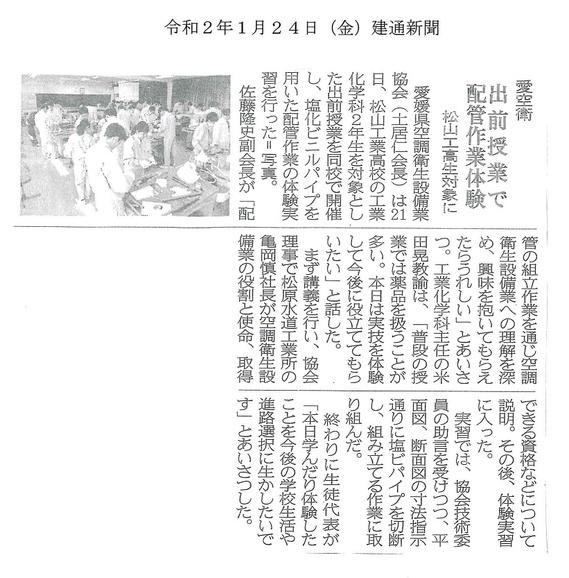 建通新聞(R2.1.24).jpg