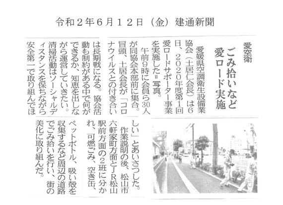 建通新聞(R2.6.12).jpg